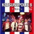 ケツメイシ KETSUNOPOLIS 8