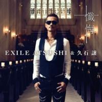 EXILE ATSUSHI & 久石 譲 懺悔