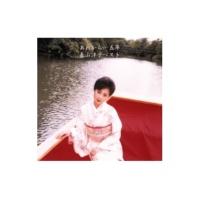 長山 洋子 花巻の女
