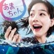 大友 良英 連続テレビ小説「あまちゃん」オリジナルサウンドトラック