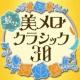 エレーヌ・グリモー/ヘスス・ロペス=コボス/ロイヤル・フィルハーモニー管弦楽団 ラフマニノフ:ピアノ協奏曲第2番 ~第3楽章(第2主題)
