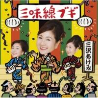 三沢 あけみ 三味線ブギ(オリジナルカラオケ)