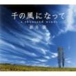 新井 満 千の風になって a thousand winds (オーケストラ・バージョン)