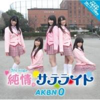 AKBN 0 純情サテライト