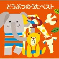 城 ゆかり/東映児童合唱団 うさぎのダンス
