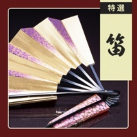 福原 百之助(寶 山左衛門) 竹の踊~竹のうた