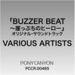 日向敏文 「BUZZER BEAT~崖っぷちのヒーロー」オリジナル・サウンドトラック