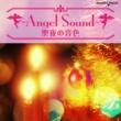 プリンセス・チェレスタ ~Angel Sound~ 聖夜の音色 スマートパック