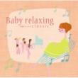 VARIOUS ARTISTS Baby relaxing~胎教ミュージック classic