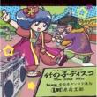TRT原宿ヤンキースRC ヤンキーロックス Presents 竹の子ディスコ NON STOP MIX