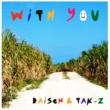 DAISEN WITH YOU feat. TAK-Z