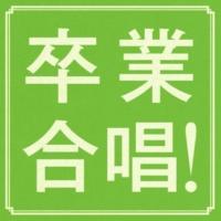 野本 立人 指揮/アンサンブル・ヴォカル・アルカイク=東京/吉田 慶子 (ピアノ) あすという日が