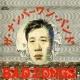小林 克也とザ・ナンバーワン・バンド BAD SONGS