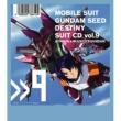 豊口 めぐみ  折笠 富美子 機動戦士ガンダムSEED  DESTINY SUIT CD vol.9