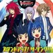 Various Artists スタンドアップ!ザ・ソング!!