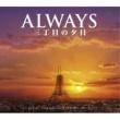 音楽:佐藤直紀 ALWAYS 三丁目の夕日 オリジナル・サウンドトラック