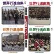 海上自衛隊東京音楽隊/横須賀音楽隊 決定盤!!「行進曲」ベスト