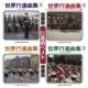 海上自衛隊東京音楽隊/横須賀音楽隊 軍艦行進曲