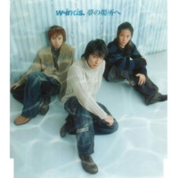 w-inds. 夢の場所へ(Instrumental)