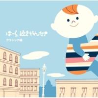 神山 純一 / J  PROJECT G線上のアリア