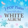 加羽沢美濃 J-POP Piano Cover Collection -WHITE ALBUM