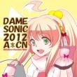 VARIOUS DAME SONIC 2012-Akihabara*Chocolate Night-