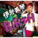 伊勢美琴 from BIRTH ALL STARZ INTORO-BIRTH-