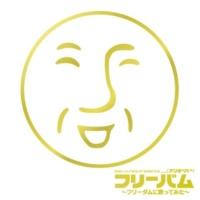 __(アンダーバー) 千本桜 (フリーダムVer.) (カバー)