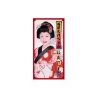 長山 洋子/新藤 栄作 新宿たずね人