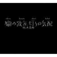 坂本美雨 オーパス&メイヴァース
