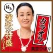 """美空ひばり 極上演歌特盛カラオケ""""シリーズ 美空ひばり"""