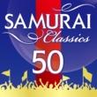 園田高弘 極上SAMURAIクラシック特盛 ~元気の出るクラシック名曲ベスト50