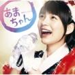 大友 良英 あまちゃんのテーマ2011