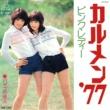 ピンク・レディー カルメン '77