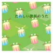 VARIOUS こどもとききたい童謡 ~たのしい世界のうた~ from HiHiRecords