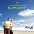 九州男 1/6000000000 feat.C&K