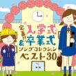 VARIOUS ARTISTS 定番!!入学式&卒業式ソングコレクションベスト30