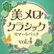 V.A. 美メロ クラシック スマートパック Vol.4