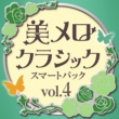 青柳晋 美メロ クラシック スマートパック Vol.4
