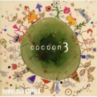 コクーン(cocoon) ちぃちゃんの歌