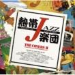熱帯JAZZ楽団 熱帯JAZZ楽団 XV ~The Covers II~