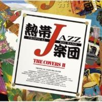 熱帯JAZZ楽団 風のささやき