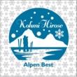 広瀬 香美 Alpen Best - Kohmi Hirose