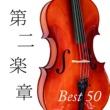 various 第二楽章 ベスト50