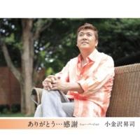 小金沢昇司 ありがとう・・・感謝 オリジナル'09NewVer.