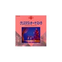 クリスマス・ソング~オーケストラ グッド・ナイト・スィート・ハート