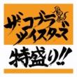 ザ・コブラツイスターズ 特盛り!!