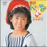 松本 伊代 恋のKNOW-HOW