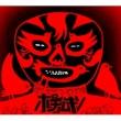 ポチョムキン 赤マスク
