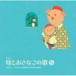 新沢 としひこ 母とおさなごの歌<5> 財団法人 全日本私立幼稚園幼児教育研究機構編 from HiHiRecords